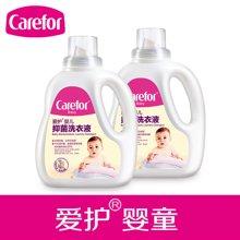 爱护婴儿抑菌洗衣液(2L*2瓶)