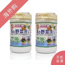 【2盒装】日本汉方贝壳粉 果蔬清洁洗菜粉 90g/盒
