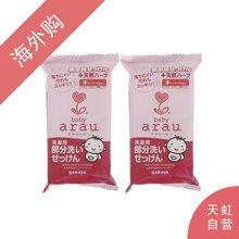 【2块装】日本SARAYA arau亲皙宝宝洗衣用肥皂 110g/块