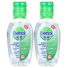 【2瓶装】滴露免洗抑菌经典松木洗手液(50ml)