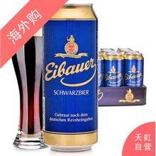 德国进口 奥堡黑啤酒(500ml*24)整箱