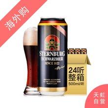 德国进口 斯汀伯格黑啤酒(500ml*24)整箱