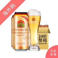 德国进口 斯汀伯格小麦啤酒(500ml*24)整箱