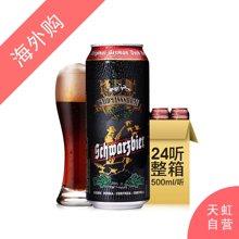 德国进口 猎人黑啤酒(500ml*24)整箱