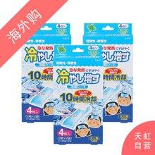 【3盒装】冰宝贴退烧贴成人用薄荷香4片/盒