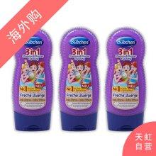 【3瓶装】德国宝比珊儿童洗发护发沐浴露三合一 230ml/瓶