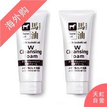 【2支装】熊野油脂马油双倍清洁洗面奶130g/支