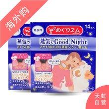 【2盒装】花王肩颈用蒸气式热敷贴无香型14片/盒