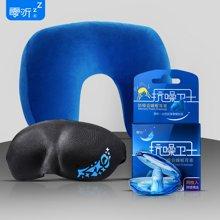 零听旅游三宝 防噪音隔音耳塞遮光睡眠眼罩 旅行充气U颈枕套装 耳塞+眼罩+U枕