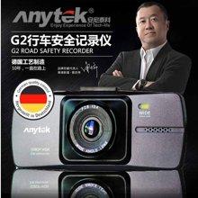 安尼泰科1080P高清录制170度超广角行车记录仪G2