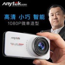 安尼泰科高清1080P广角夜视移动侦测迷你汽车行车记录仪AT66A