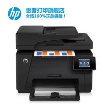 惠普HP LaserJet Pro MFP M177fw 彩色激光一体机四合一(/)