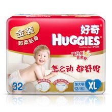 好奇金装超柔贴身纸尿裤特大号CS2LD2ZZ2XT2(32片)