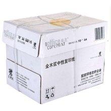 奥友普白 70G(500张,包,5包,箱) (黄)复印纸 A4 白色(A4 70G)