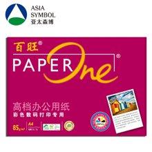 亚太森博(Asiasymbol)红百旺85g A4 复印纸 100页 单包体验装(85g A4)
