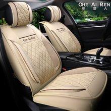 车爱人全皮LJ立体菱形汽车坐垫 新款四季座垫子座套内饰用品(标准版)经典米CAR1608L