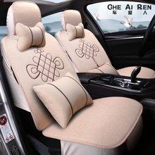 车爱人CAR中国结亚麻四季垫汽车坐垫 新款卡通座垫座套内饰用品饰品(小巧款豪华版)温馨米CAR1688X