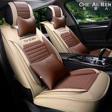 车爱人全皮LJ立体横条汽车坐垫 新款四季座垫子座套内饰用品(豪华版)时尚咖CAR1608H