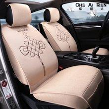 车爱人CAR中国结亚麻四季垫汽车坐垫 新款卡通座垫座套内饰用品饰品(大气款标准版)温馨米CAR1688D