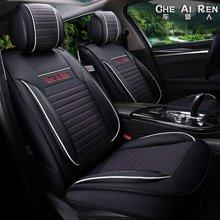 车爱人全皮LJ立体横条汽车坐垫 新款四季座垫子座套内饰用品(标准版)绅士黑CAR1608H