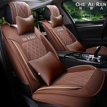 车爱人全皮LJ立体菱形汽车坐垫 新款四季座垫子座套内饰用品(豪华版)时尚咖CAR1608L