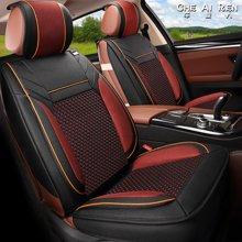 车爱人开天冰丝汽车坐垫 新款夏季四季座垫套子座套内饰用品(标准版)魅惑黑红CAR1611