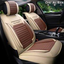 车爱人全皮LJ立体横条汽车坐垫 新款四季座垫子座套内饰用品(标准版)时尚咖CAR1608H