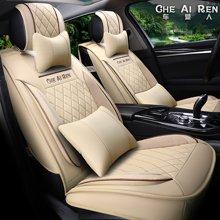 车爱人全皮LJ立体菱形汽车坐垫 新款四季座垫子座套内饰用品(豪华版)经典米CAR1608L