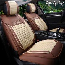 车爱人全皮LJ立体横条汽车坐垫 新款四季座垫子座套内饰用品(标准版)经典米CAR1608H