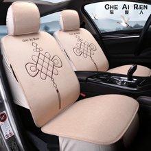 车爱人CAR中国结亚麻四季垫汽车坐垫 新款卡通座垫座套内饰用品饰品(小巧款标准版)温馨米CAR1688X