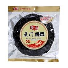 阿一波厦门紫菜(50g)