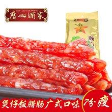 【广州酒家 顺心腊肠】 475g/袋 广东特产 广式腊肠腊肉 手信送礼