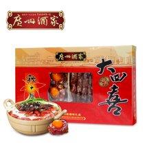 【广州酒家 大四喜腊味礼盒】广东特产  广式腊肠腊肉