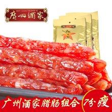 【广州酒家 顺心腊肠3袋装】1425g/份  广式腊肠 真空装腊味