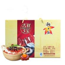 【广州酒家 吉祥三宝腊味礼盒】700g广式腊味礼盒