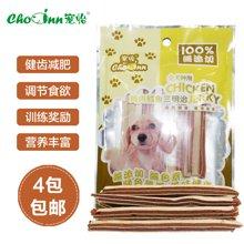 宠怡宠物零食狗猫零食鸡肉鳕鱼三明治100g