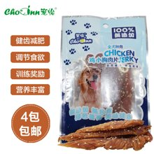 宠怡宠物零食狗猫零食鸡小胸肉片100g