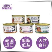 雅思乐猫罐头80g 泰国进口猫咪零食湿粮金枪鱼虾鸡肉猫粮