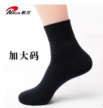 耐尔加大码松口男袜28-30cm