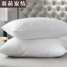羽芯家纺 全棉枕头 超柔羽丝绒枕芯 床上用品  YC20130004