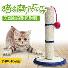 宠怡猫抓柱 猫咪玩具剑麻毯磨爪猫抓柱宠物玩具 猫咪玩具