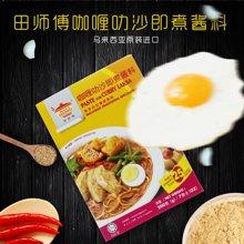 马来西亚进口调料田师傅咖喱叻沙即煮酱料200g厨房调味剂批发包邮