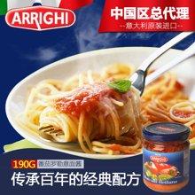 ARRIGHI阿利基意大利原装进口番茄罗勒意面酱意粉酱调味酱190g