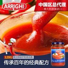 ARRIGHI阿利基意大利原装进口番茄辣椒罗勒意面酱意粉酱调味酱320g