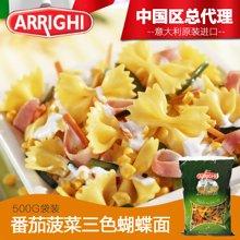ARRIGHI阿利基三色蝴蝶形意大利面番茄菠菜意面宝宝辅食