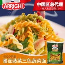 ARRIGHI阿利基三色螺旋形意大利面番茄菠菜意面宝宝辅食