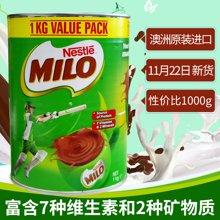 澳大利亚进口雀巢美禄热巧克力可可粉巧克力烘焙冲饮1000g罐装
