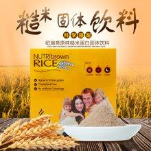 马来西亚原装进口纽瑞意糙米蛋白固体饮料袋装冲饮料谷物饮料米汁