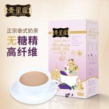 泰星暹 黑莓果黑米奶茶 袋装 健康原味速溶奶茶粉 冲饮料 200g