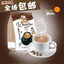 马来西亚进口 泽合 怡保原味白咖啡600g 3合1 chekhup速溶白咖啡